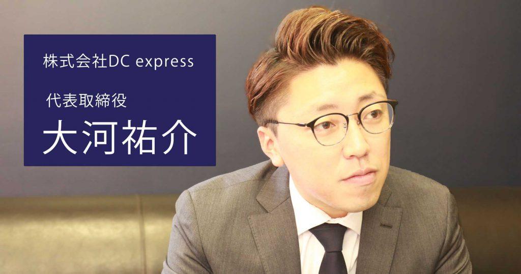 DC express 代表 大河